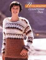 Пуловер с полосатой кокеткой
