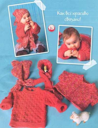 Пуловер, жакет, шапочка и шарфик