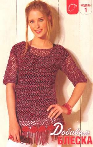 Пуловер с цветочной каймой и с бахромой